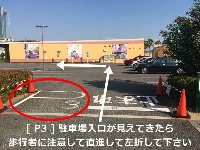順路4:歩行者の横断に気をつけて駐車場に進入します