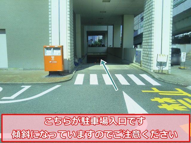 駐車場へは傾斜になっていますので、ご注意ください