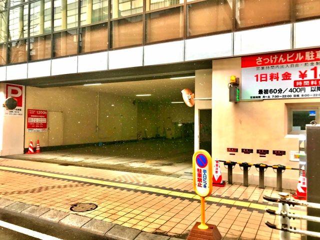 さっけんビル駐車場 高さ155cmまで【平日・土曜】7:30~22:00の写真