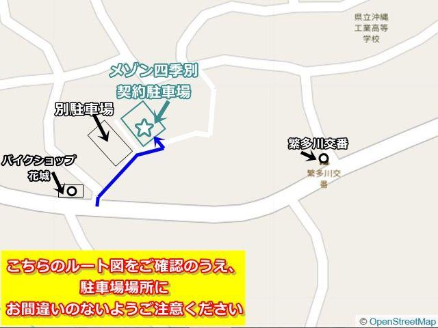 こちらのルート図をご確認のうえ、 駐車場場所に お間違いのないようご注意ください