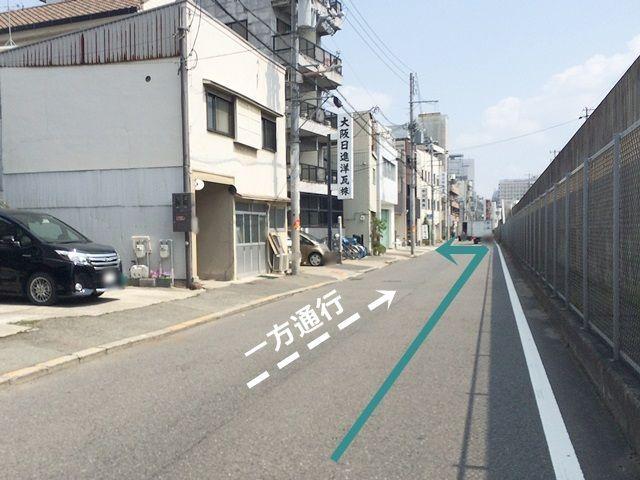 1. 阪神高速と国道43号線の高架下にある「南市岡3交差点」から「京セラドーム」方面へ向かって川沿いを北東へ進み、3つ目のT字路を「左折」してください。