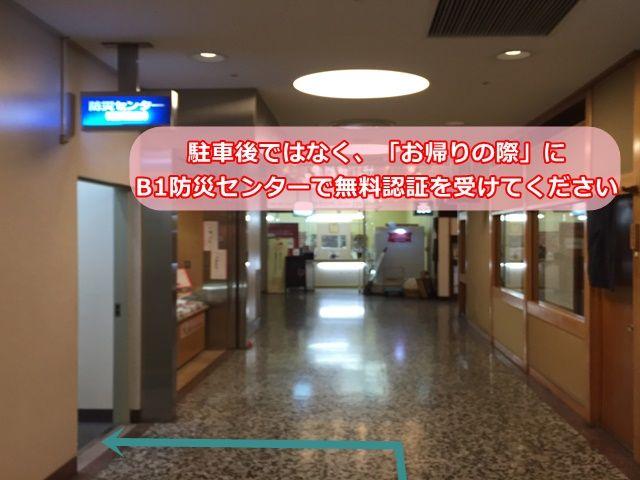 ④駐車後ではなく、お帰りの際に、B1防災センターで無料認証を受けてください。