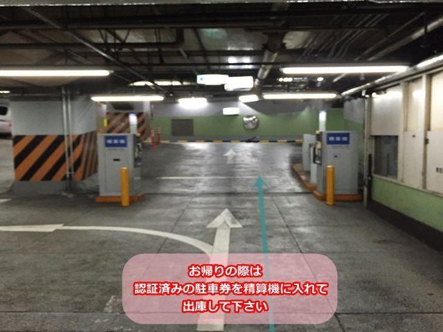⑤認証済みの駐車券を精算機に入れて出庫してください。