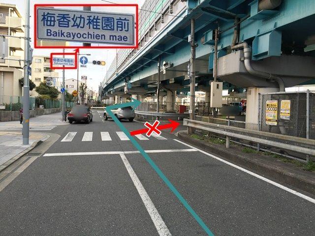 【道順6】「梅香幼稚園前」交差点を過ぎ、右折してください。右折後すぐに右折してください。