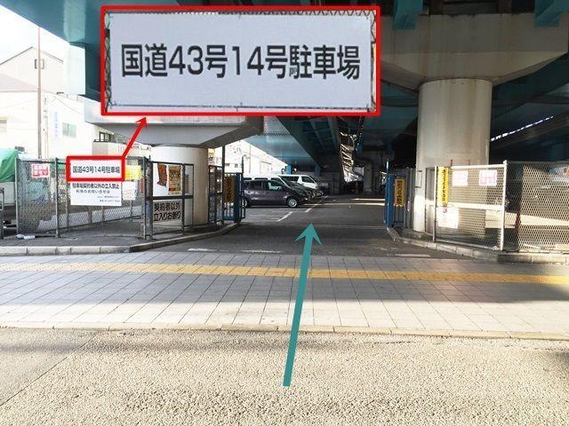 【道順8】駐車場の入口になります。予約した駐車場名と看板名に間違いないか確認し、出入口より進入、予約したスペースに駐車してください。