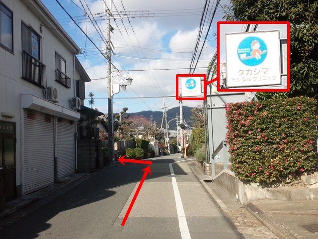道順1. 桜井駅方面からお越しの際は、こちらの「タカシマデンタルクリニック」の看板を参考に、左折してください