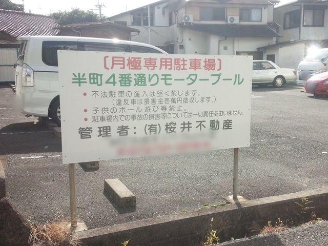 道順3. こちらの看板を目印にして駐車場へ入ってください
