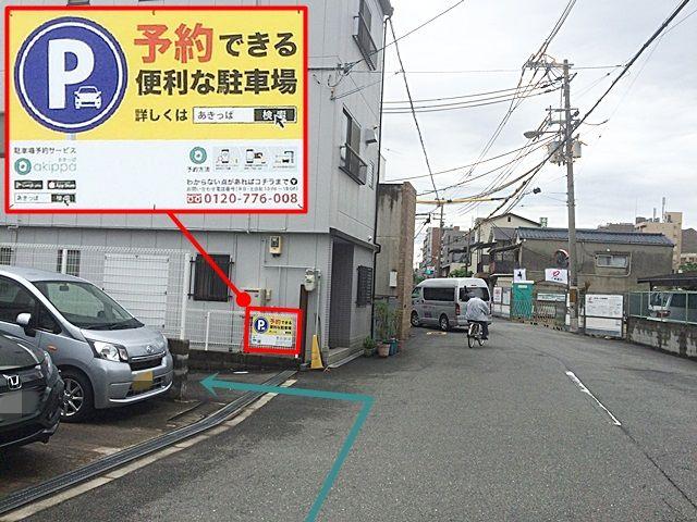 【道順5】直進していただくと「左側」のフェンスに「akippaの看板」がありますので、そこを「左折」してください。