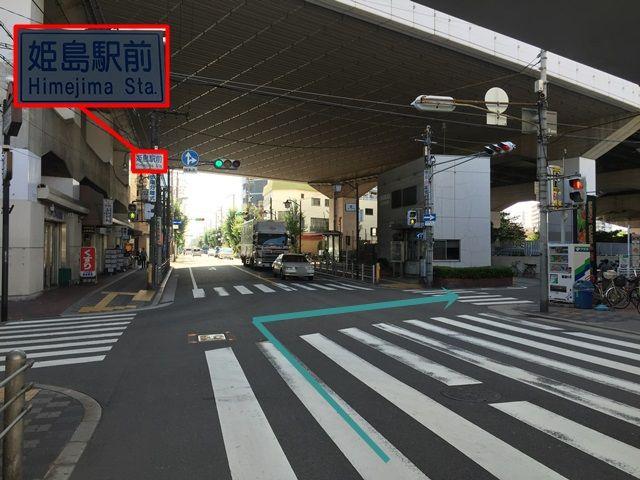 【道順1】「野里」交差点から「姫島」方面へ直進し、「姫島駅前」交差点を「右折」してください。
