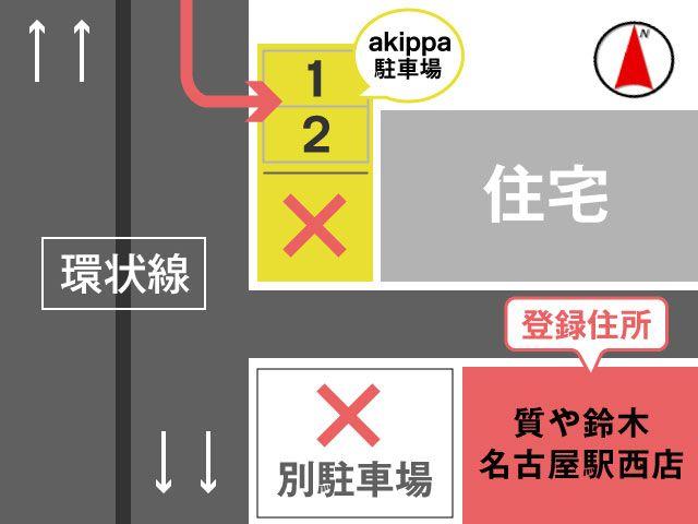 登録住所から離れてた場所にakippa駐車場があります。位置関係にご注意ください