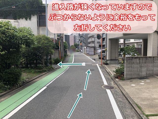 【周辺写真1】進入路が狭くなっていますので、ぶつからないように余裕をもって左折してください
