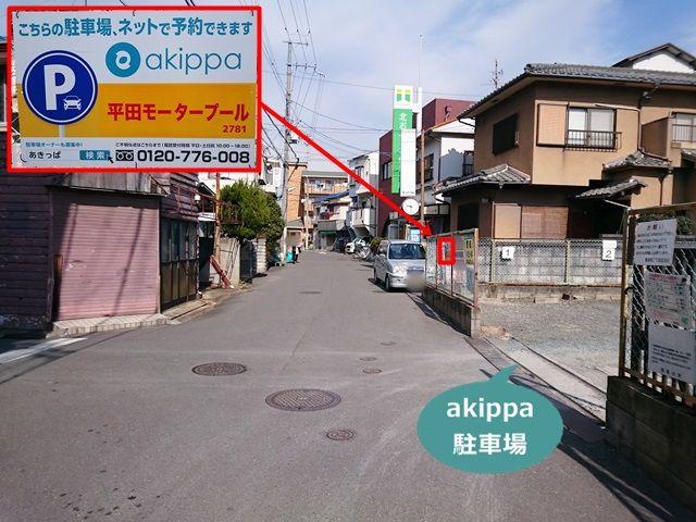 平田モータープールの写真