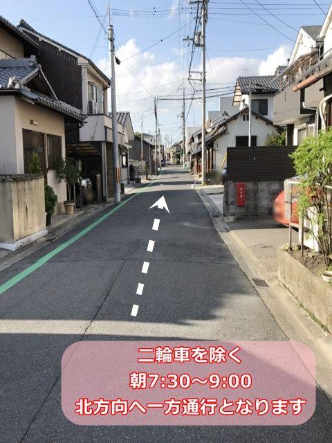 駐車場前道路にて朝7時半から9時まで一方通行となります