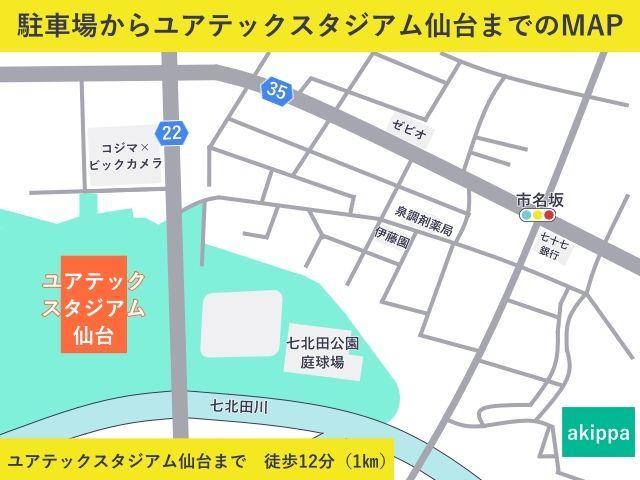 「ビジターゲート」「東北ゲート」「東南ゲート」へは  七北田川沿いを経由した南回りが最短距離です。