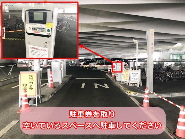 【道順5】駐車券を取り、空いているスペースへ駐車してください