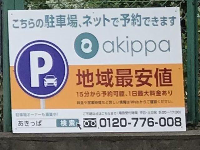 住宅兼駐車場を正面に見て、左側のフェンスにakippa看板がございます