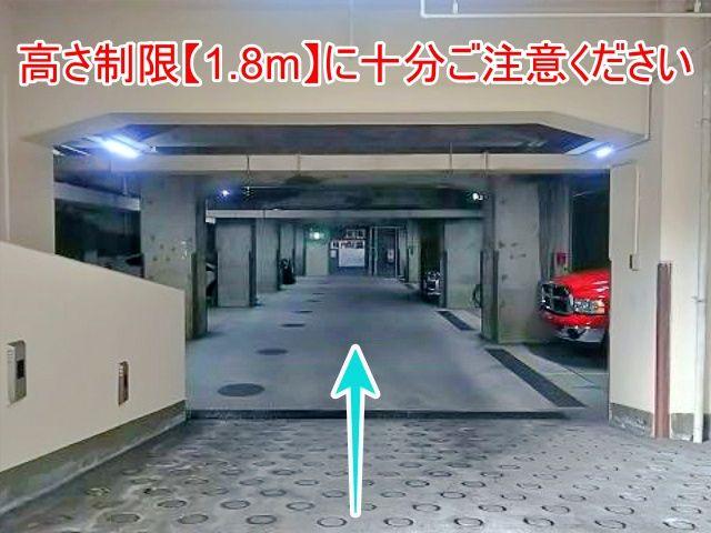高さ制限1.8mにご注意ください
