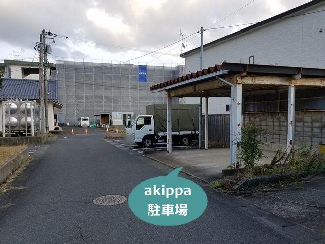 【予約制】akippa 舟津町3屋根付駐車場【6:00-22:00】 image