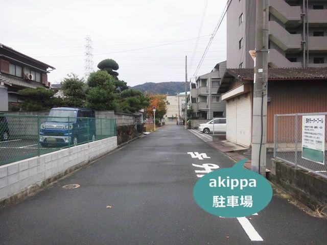 西村モータープール(2)【バイク専用】