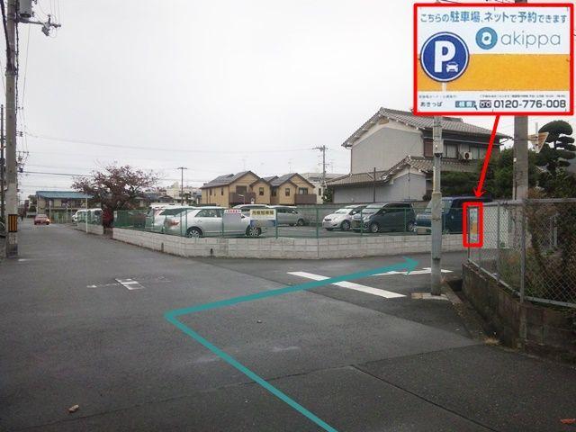 【道順4】右折する際、右側のフェンスに「akippaの看板」がありますので、ご確認ください。