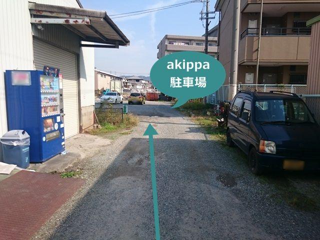 3.奥に駐車場がございますので、引き続き直進してください。