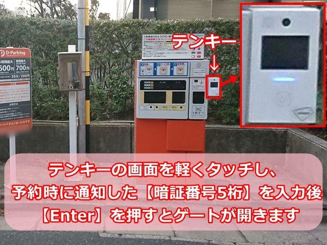 【出口ゲート2】テンキーの画面をタッチするとタッチパネルが表示されます