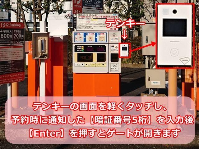 【出口ゲート1】テンキーの画面をタッチするとタッチパネルが表示されます