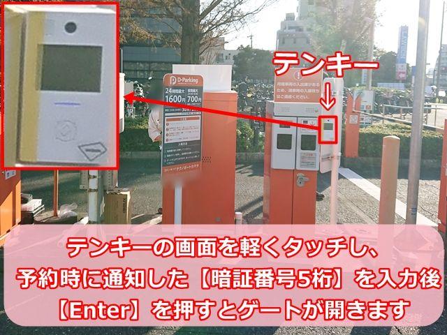 【入口ゲート】テンキーの画面をタッチするとタッチパネルが表示されます