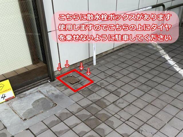 【要確認】散水栓ボックスが駐車場壁面近くにあります。この上に駐車しないようにして下さい