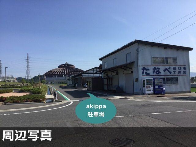 【予約制】akippa たなべ製材所駐車場【軽専用】 image