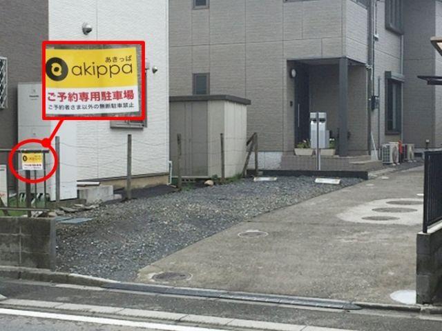 別方向から見た駐車場写真です。akippaのPOPを目印にして駐車場に入ってください。