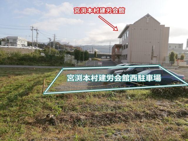 宮渕本村建労会館西駐車場の写真
