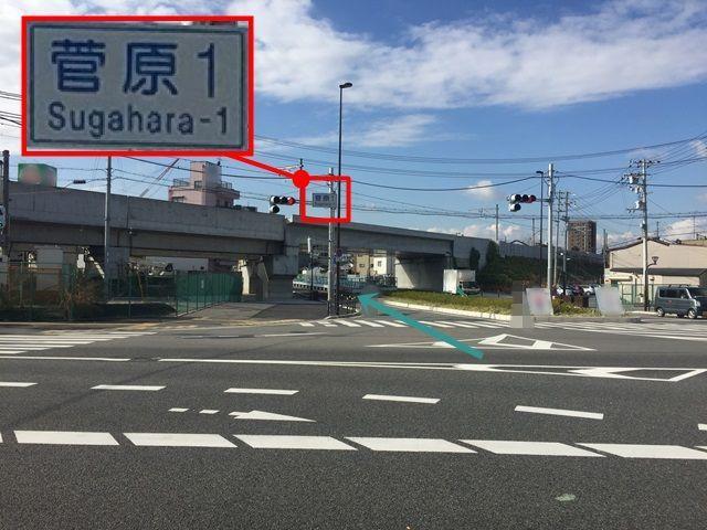 1.「菅原1交差点」を西へ直進します。