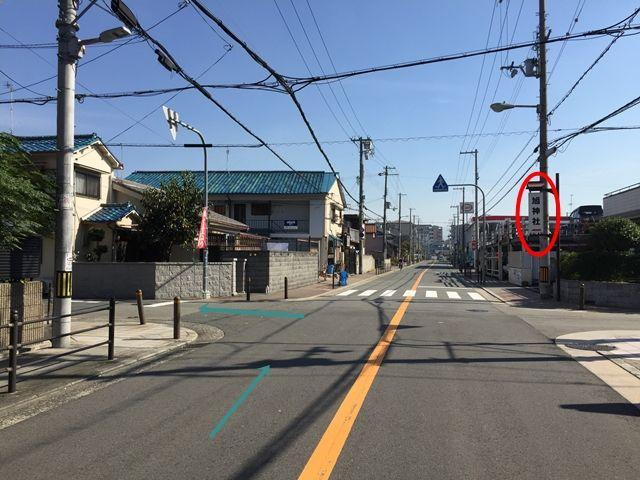 【順路1】右手に見える「旭神社」の看板を目印に矢印方向へ左折してください。