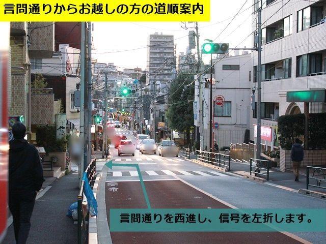 【別方面よりの道順1】 言問通りを西進し、この信号で左折します。