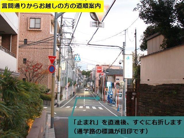 【別方面よりの道順2】 「止まれ」を直進後、すぐに右折します(通学路の標識が目印)