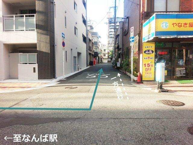 【道順1】堺筋「日本橋3交差点」から「下寺町1南交差点」方面へ「東」に直進し、「クリーニング屋」を目印に、4つ目の角を「左折」してください。