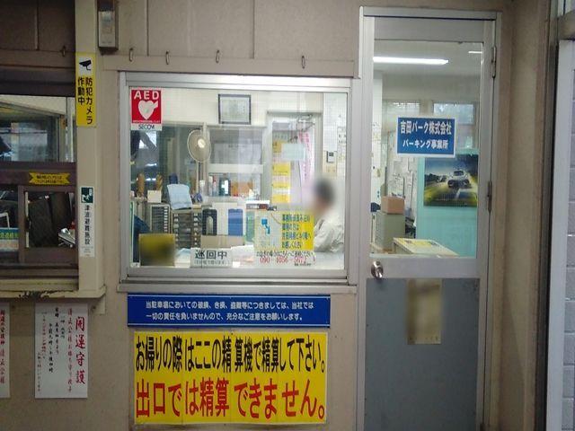 「パーキング9 ヨシダ 1F」の事務所
