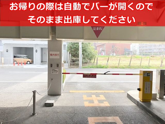 出庫手順3. 自動でバーが開くので、そのまま出庫してください
