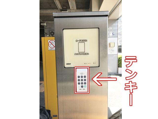 入庫手順1. 入口ゲートにテンキーを設置しています