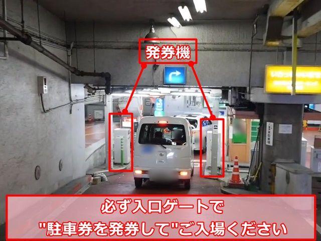 """【順路3(宝町方面から)】必ず入口ゲートで""""駐車券を発券して""""ご入場ください。発券機は左右にございます"""