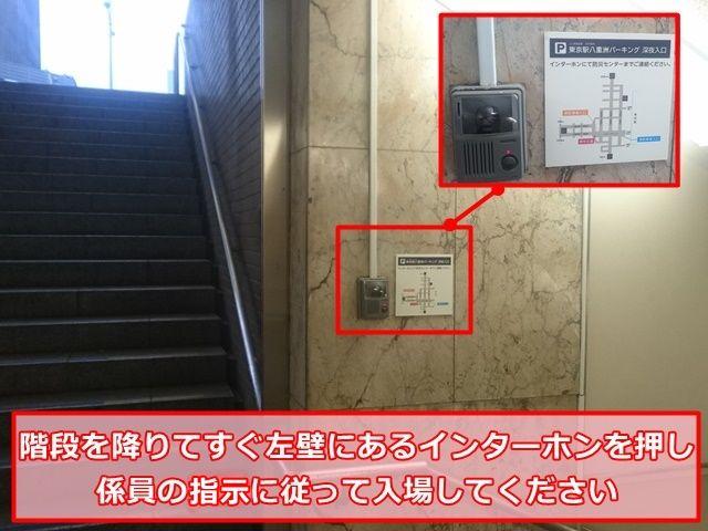 【夜間の徒歩入場手順3】こちらのインターホンを押し、係員の指示に従って入場してください