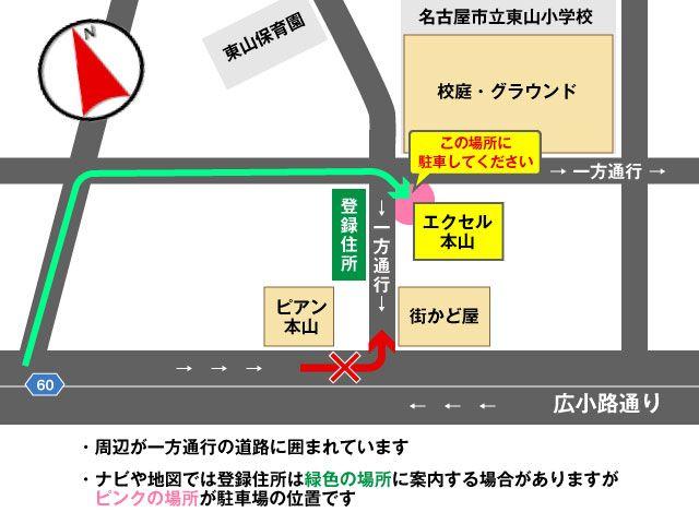 駐車場所を間違えないよう図面をよくご確認ください。一方通行にご注意ください。