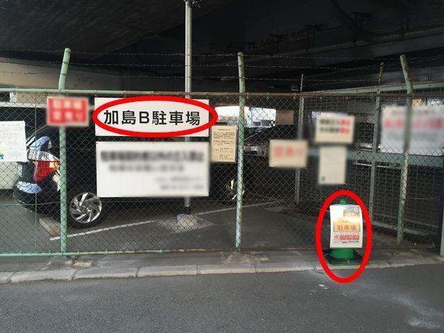 【道順6】必ず入場する前に「加島B駐車場」である事を確認して下さい。