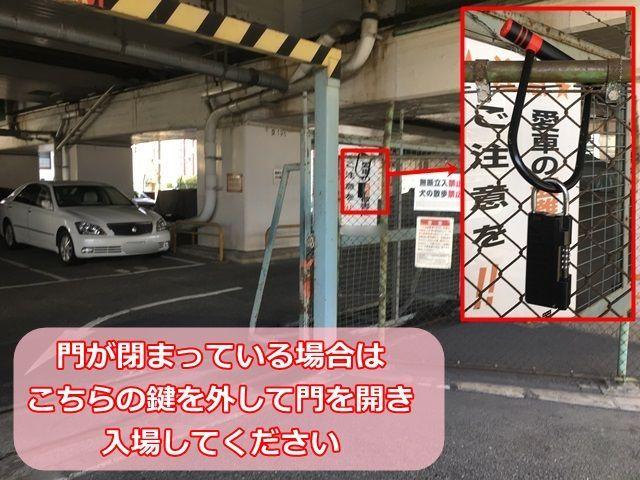入口の門は常に開いていますが、閉まっている場合はこちらの鍵を外し、門を開いて入場してください。