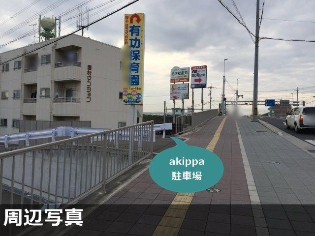 園村マンション駐車場の写真