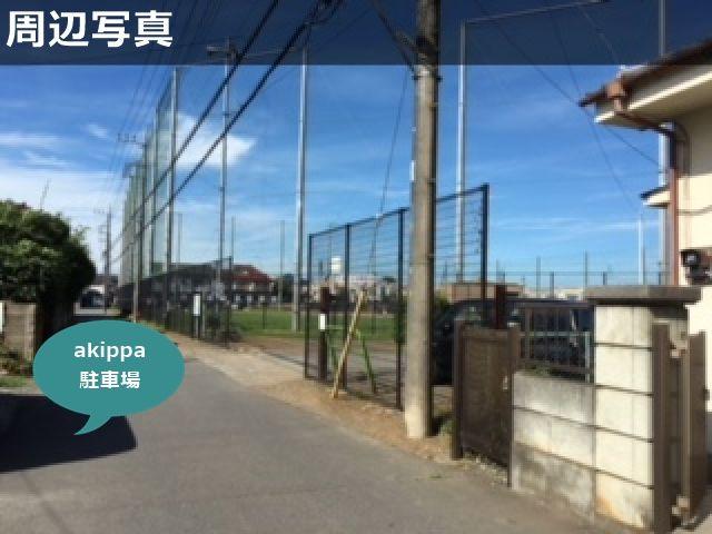 久米川少年野球場グランド前パーキング