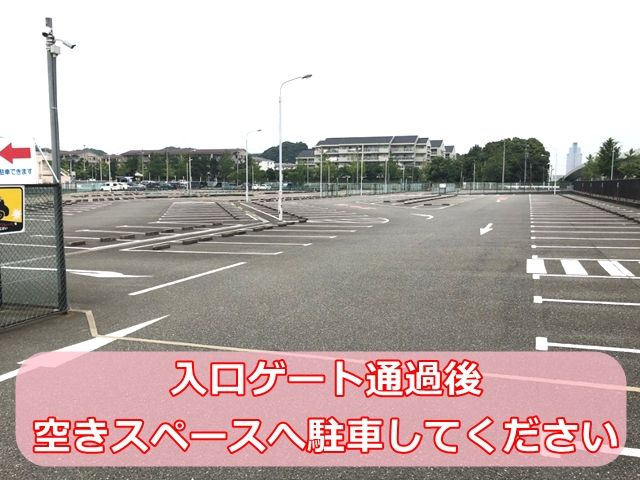 【手順2】入口ゲート通過後、空いているスペースに駐車してください。