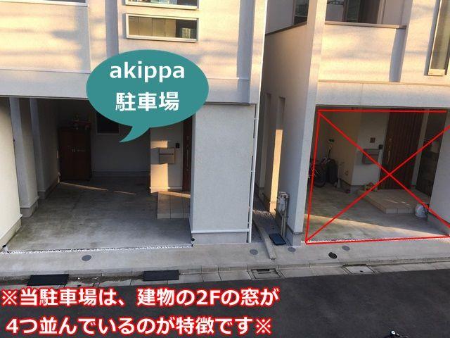 当駐車場を正面に見て、右隣の住宅は特に形状が似ておりますので、ご注意ください。