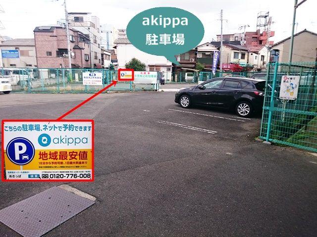 香里南之町駐車場の写真